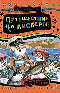 Андрей Усачев - Путешествие на айсберге
