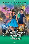 Милена Завойчинская -Мистер Смерть и чокнутая ведьма