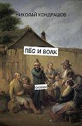 Николай Кондрашов -Пёс иволк. Сказки