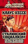 Клаус Хессе - Сталинский социализм. Практическое исследование