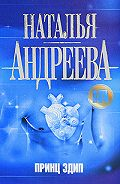 Наталья Андреева -Принц Эдип