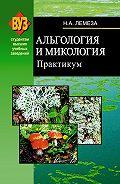 Николай Лемеза -Альгология и микология. Практикум
