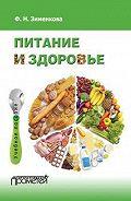 Фаина Зименкова - Питание и здоровье