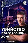Александр Чернов - Убийство в загородном доме