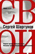 Сергей Шаргунов -Свои