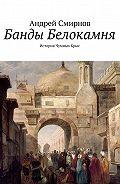 Андрей Смирнов -Банды Белокамня. История ЧумныхКрыс