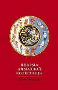 Калу Ринпоче - Дхарма Алмазной колесницы
