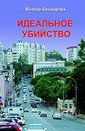 Виктор Бондарчук -Идеальное убийство