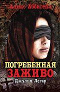 Аликс Аббигейл -Погребенная заживо. Джулия Легар
