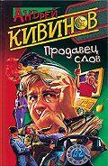 Андрей Кивинов - Продавец слов