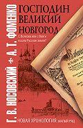 Анатолий Фоменко -Господин Великий Новгород