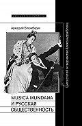 Аркадий Блюмбаум -Musica mundana и русская общественность. Цикл статей о творчестве Александра Блока