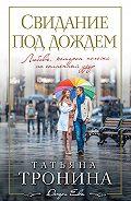 Татьяна Тронина -Свидание под дождем