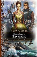 Алёна Алексина - Игра со Зверем. Шах королю