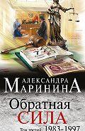 Александра Маринина -Обратная сила. Том 3. 1983–1997