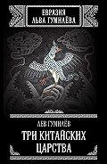 Лев Гумилев -Три китайских царства (сборник)