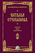 Наталья Ивановна Степанова -Магия для здоровья