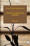 Юлия Добровольская -Роман длиною в жизнь