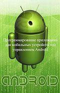 Евгений Сенько -Программирование приложений для мобильных устройств под управлением Android. Часть 1