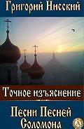 Григорий Святитель -Точное изъяснение Песни Песней Соломона