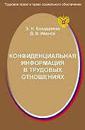 Дмитрий Иванов, Эльвира Бондаренко - Конфиденциальная информация в трудовых отношениях