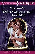 Лиза Чайлдс - Тайна свадебных платьев