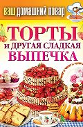 С. П. Кашин - Торты и другая сладкая выпечка
