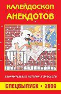 Сборник - Калейдоскоп анекдотов