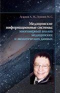 М. С. Лушнов -Медицинские информационные системы: многомерный анализ медицинских и экологических данных