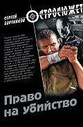 Сергей Бортников - Право на убийство