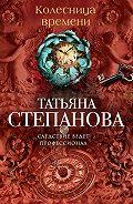 Татьяна Степанова -Колесница времени
