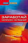 Владимир Рязанов -Заработай миллион на бирже!