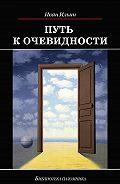 Иван Ильин -Путь к очевидности