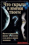 В. Лещинская - Что скрыто в имени твоем?