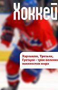 Илья Мельников -Харламов, Третьяк, Гретцки – трое великих хоккеистов мира