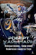 Роберт Энсон Хайнлайн -Небесный фермер. Среди планет. Космическое семейство Стоун (сборник)