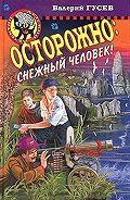 Валерий Гусев - Каникулы в бухте пиратов