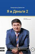 Саидмурод Раджабович Давлатов -Я и деньги 2