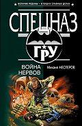 Михаил Нестеров - Война нервов