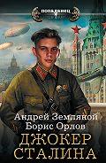 Борис Орлов -Джокер Сталина