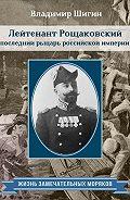 Владимир Шигин -Лейтенант Рощаковский – последний рыцарь российской империи