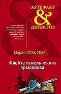Мария Спасская -Флейта гамельнского крысолова
