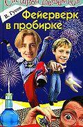 Валерий Гусев - Фейерверк в пробирке