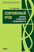 Марина Ермолаева - Современный урок: анализ, тенденции, возможности. Учебно-методическое пособие