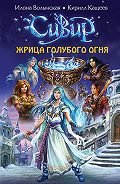 Илона Волынская -Жрица голубого огня