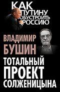 Владимир Бушин -Тотальный проект Солженицына