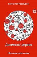 Константин Рассомахин -Денежное дерево. Сборник стихотворений