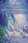 Борис Овчинников -Практическая психогигиена