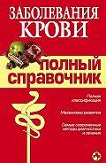 М. В. Дроздова -Заболевания крови