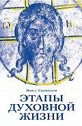 Павел Евдокимов -Этапы духовной жизни. От отцов-пустынников до наших дней